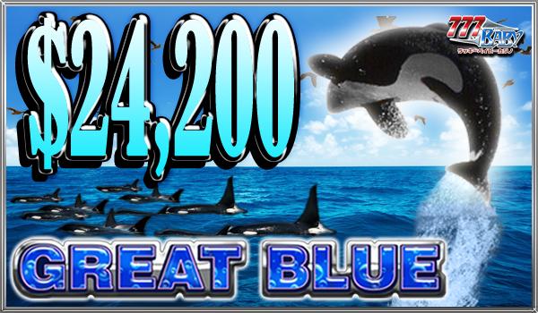 GREAT BLUE (グレート ブルー)で 一撃$24,200のご獲得