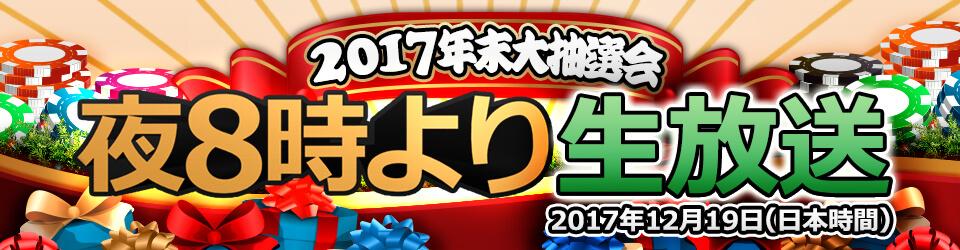 12月19日夜8時より生放送!2017年末大抽選会