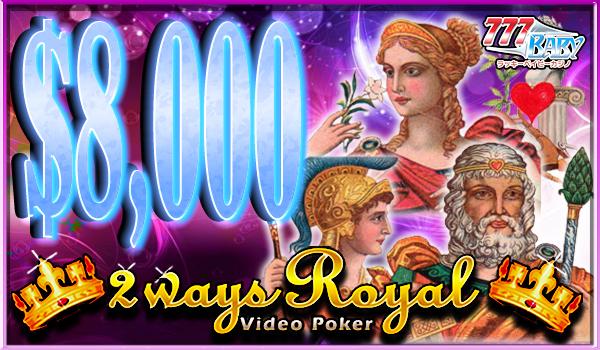 2 Ways Royal (2ウェイ・ロイヤル)で一撃$8,000のご獲得!!