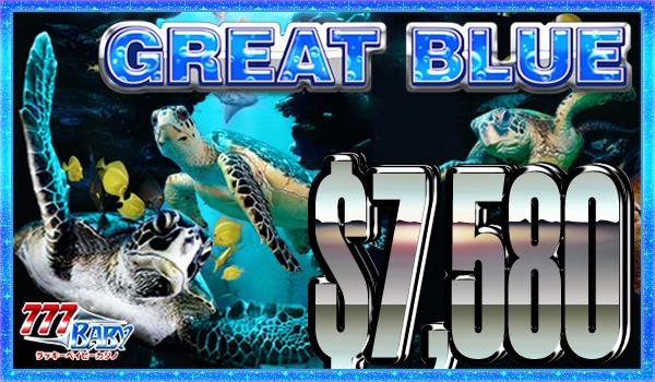 Great Blue (グレート・ブルー)で一撃$7,580のご獲得!!
