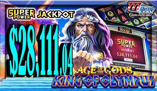 Age of the Gods King of Olympus(エイジ オブ ザ ゴッド キング オブ オリンパス)でジャックポット$$28,111.04のご獲得!!