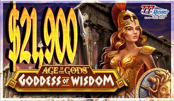 GODDESS of WISDOM(ゴッデス オブ ウィズダム)で一撃$21,900のご獲得!!