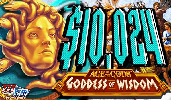 GODDESS of WISDOM(ゴッデス オブ ウィズダム)で一撃$10,024のご獲得!!