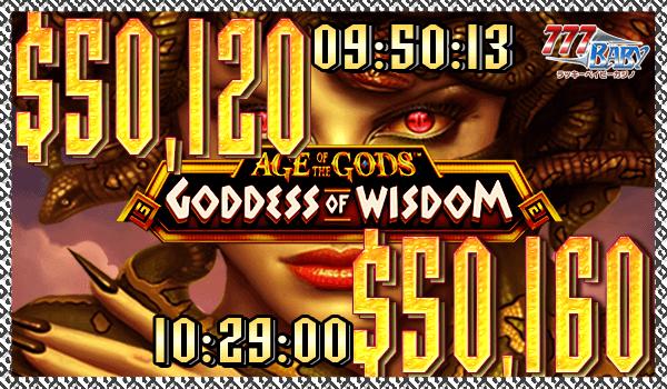GODDESS of WISDOM(ゴッデス オブ ウィズダム)で連荘!!$100,280のご獲得!!