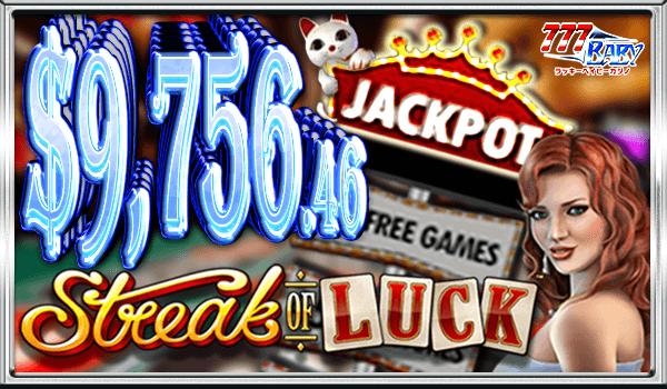 Streak of Luck (ストリーク オブ ラック)で一撃$9,756.46のご獲得!!