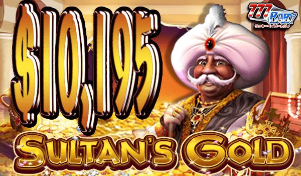 Sultan's Gold (スルタンズ ゴールド)で一撃$10,195のご獲得!!