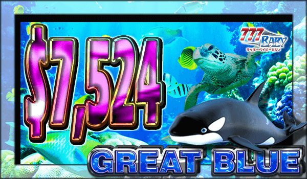Great Blue (グレート ブルー)で一撃$7,524のご獲得!!