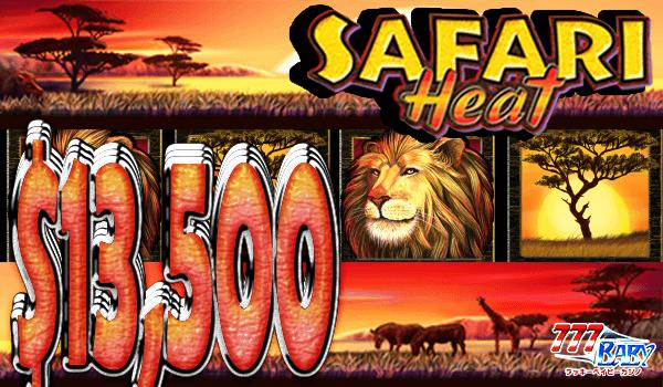 Safari Heat (サファリ ヒート)で一撃$13,500のご獲得!!