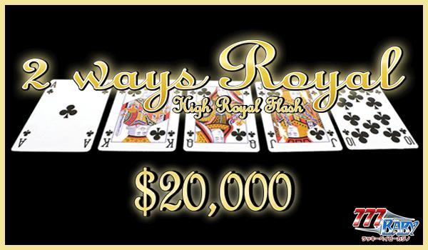 2ウェイズ ロイヤルで一撃$20,000のご獲得!!